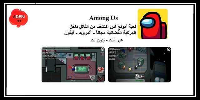 Among Us : لعبة أمونغ آس اكتشف من القاتل داخل المركبة الفضائية مجاناً - أندرويد - أيفون