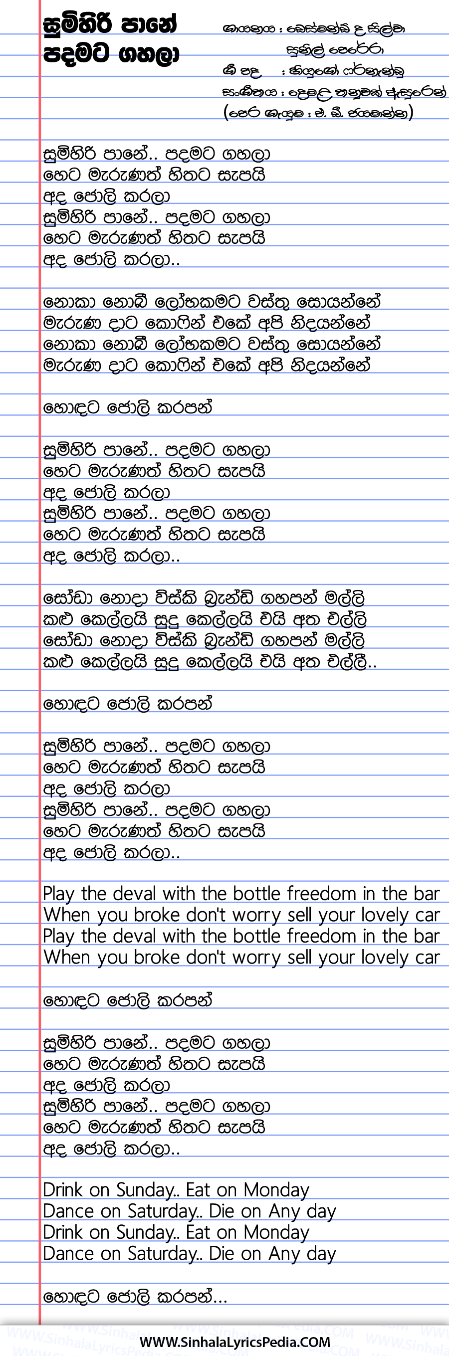 Sumihiri Pane Padamata Gahala Song Lyrics