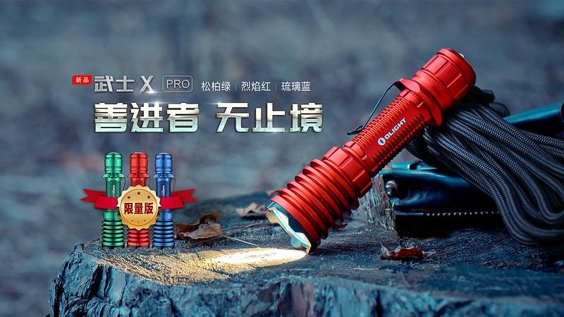 OLIGHT Warrior X PRO 武士 Red Blue 2250流明 遠射 戰術手電筒 -1