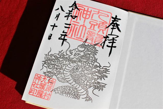 九頭龍神社(東京都檜原村)の御朱印