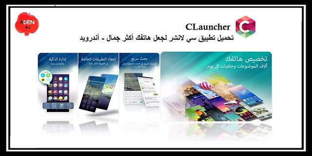 CLauncher : تحميل تطبيق سي لانشر لجعل هاتفك أكثر جمال - أندرويد
