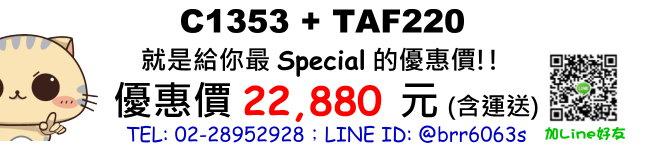 price-c1353-taf220