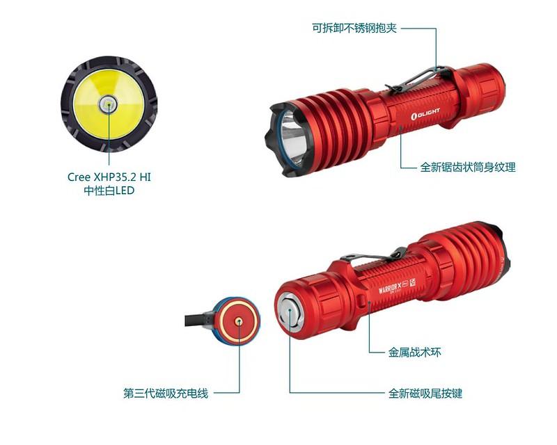 OLIGHT Warrior X PRO 武士 Red Blue 2250流明 戰術手電筒  (2)