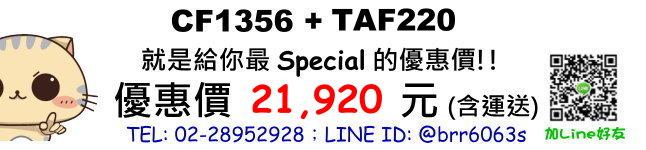 price-c1356+taf220