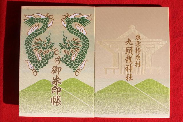 九頭龍神社(東京都檜原村)の御朱印帳