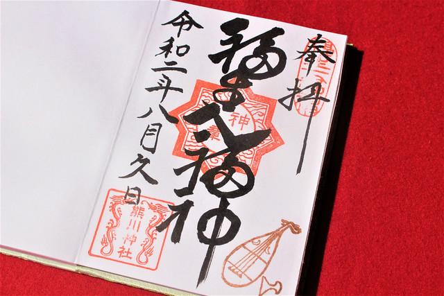 熊川神社の御朱印