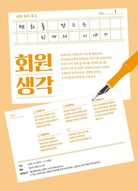 2020참여사회@11월호(1027)전체-15
