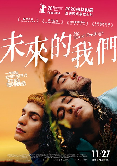 "The movie poster & the stills of Germany movie "" 未來的我們Wir/ No Hard Feelings"" will be launching on Nov 14 ~ 15 , 2020 at 2020 Taipei Golden Horse Film Festival"