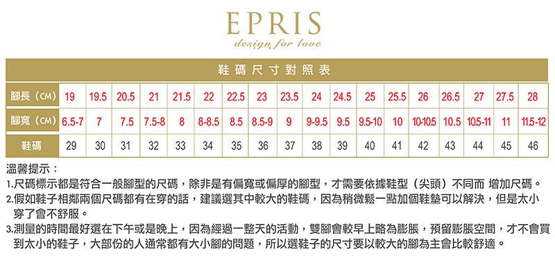 鞋子尺寸 鞋子尺寸對照表台灣 鞋號尺寸
