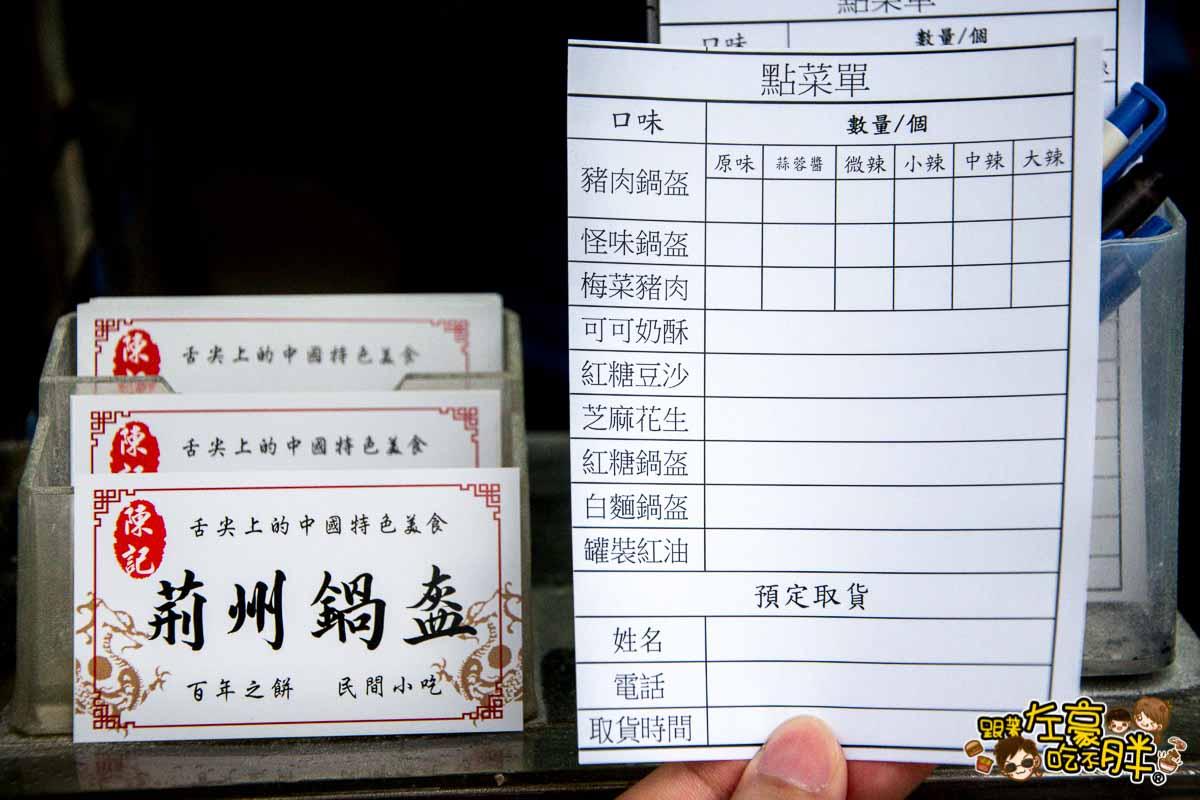 陳記荊州鍋盔 高雄小吃美食-27