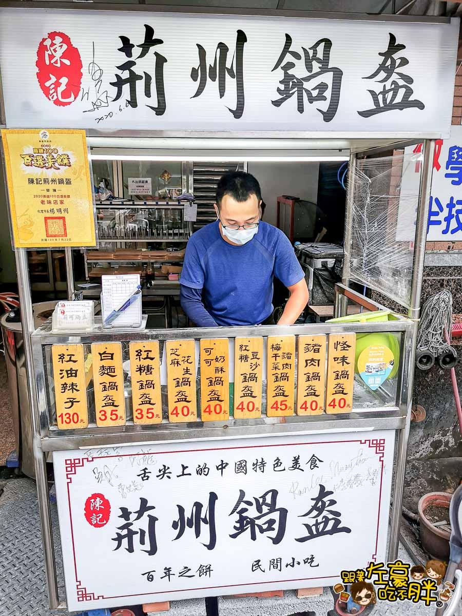 陳記荊州鍋盔 高雄小吃美食-57