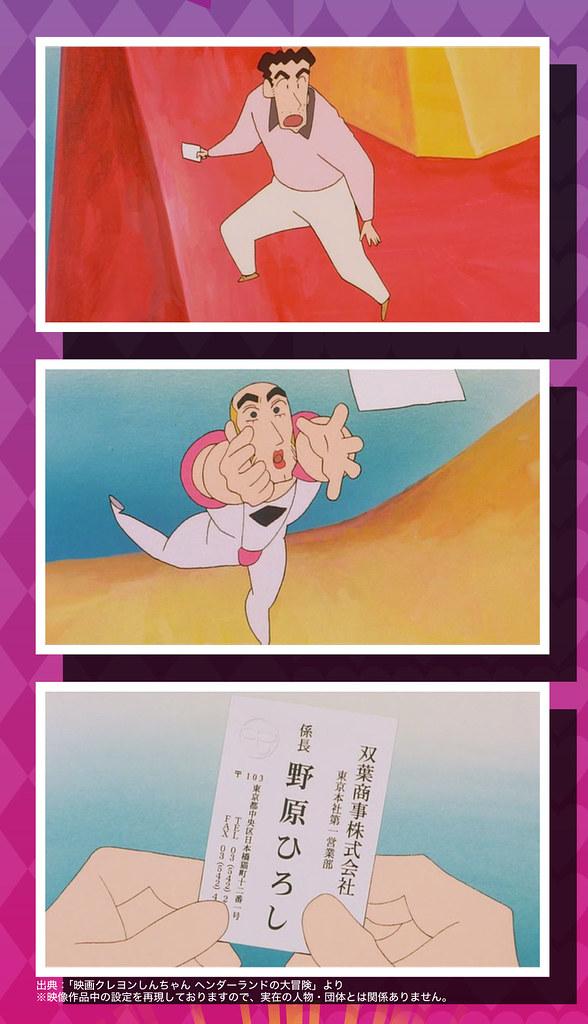 BANDAI《蠟筆小新:搞怪遊樂園大冒險》第二彈「馬卡歐&裘馬 & 野原廣志的名片」經典爆笑登場!