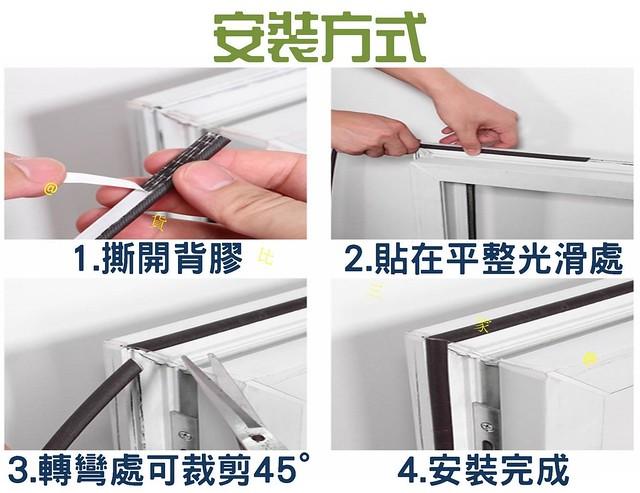 5米V型門窗密封條 門窗隔音條 門底氣密條 門縫隔音條 窗戶防風保暖 氣密條 門縫條 門檔條 窗戶條