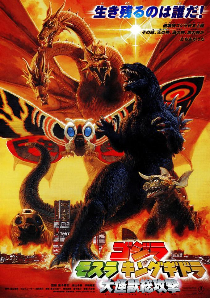 X-PLUS Deforeal《哥吉拉·摩斯拉·王者基多拉 大怪獸總攻擊》哥吉拉(2001)發光Ver.少年RIC限定版