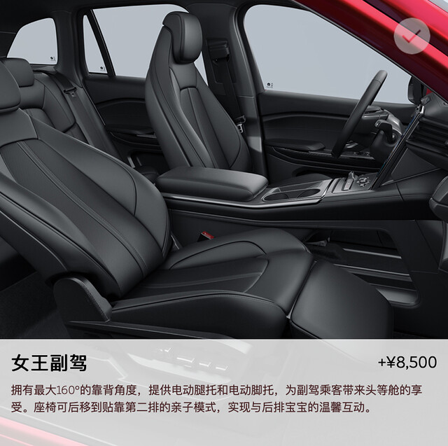 Add-on: Enhanced Front Passenger Seat