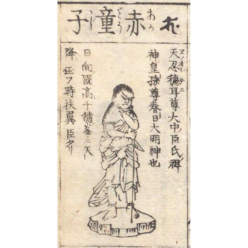 仏像図彙. 三_コマ番号:009_春日赤童子_002_002_1457x1457
