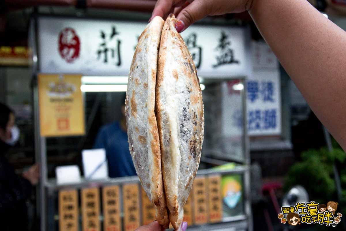 陳記荊州鍋盔 高雄小吃美食-22