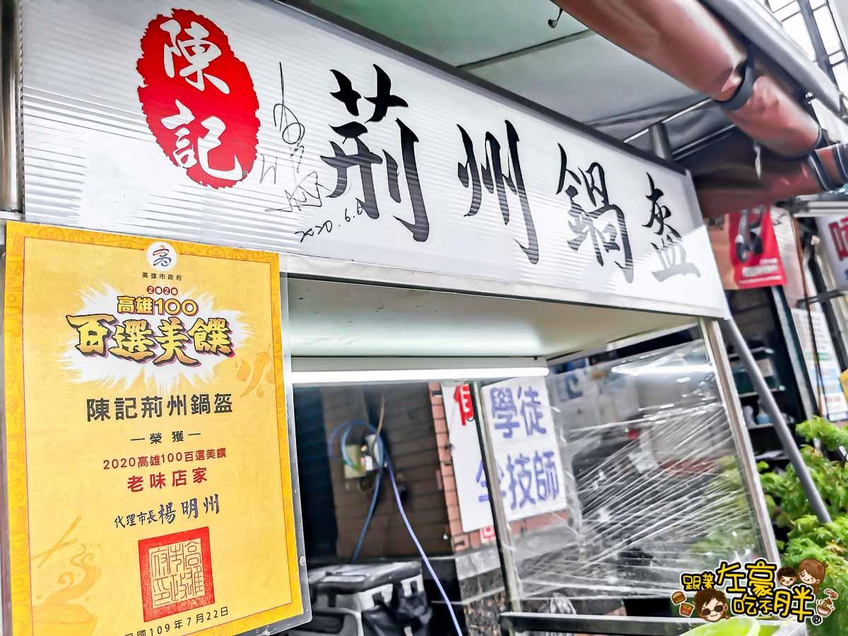 陳記荊州鍋盔 高雄小吃美食-47