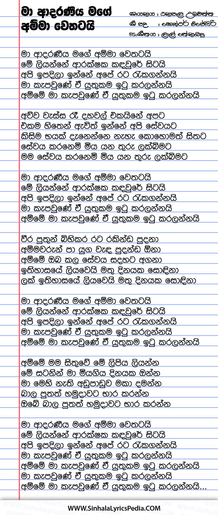 Ma Adaraneeya Mage Amma Wethatai Song Lyrics