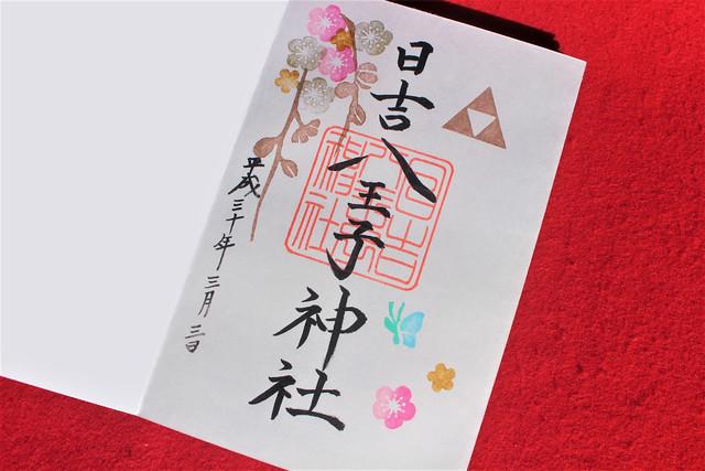 日吉八王子神社「梅」の御朱印