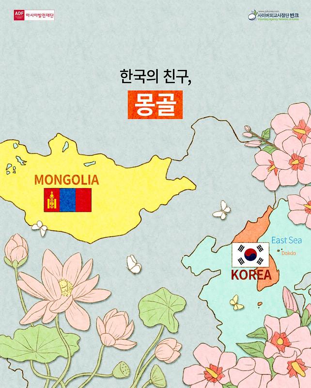 몽골_한01
