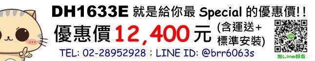 price-DH1633E