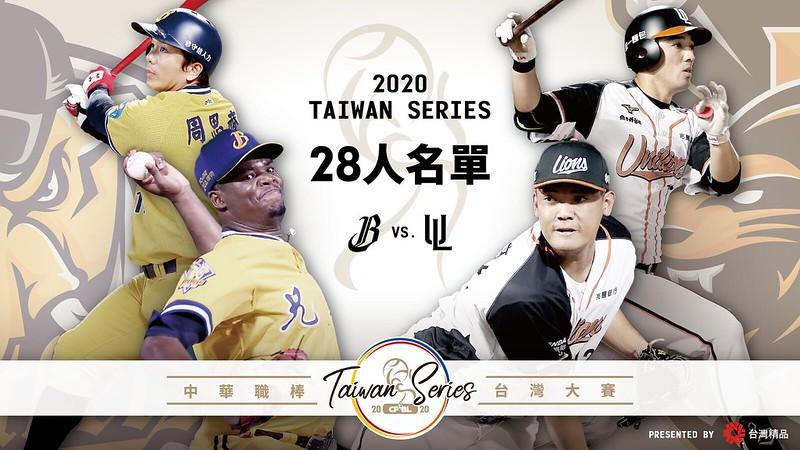 台灣大賽。(圖/中華職棒提供)