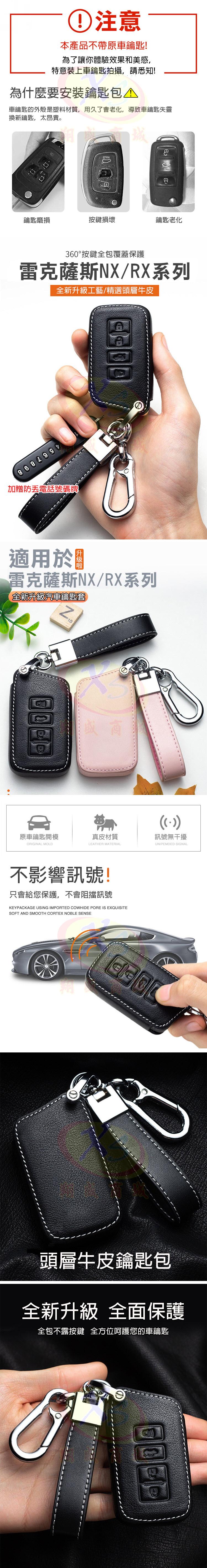 LEXUS 淩志 NX200/RX300 汽車真皮鑰匙包 鑰匙套 皮革遙控器保護套 贈防丟數字電話吊牌