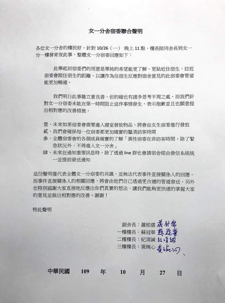 女一分宿委隔日(27)發布聯合聲明。圖/臺師大學一舍宿委會提供