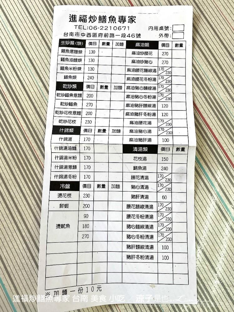 進福炒鱔魚專家 台南 美食 小吃
