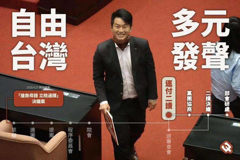 陳柏惟不只是名臺語使用者,更是政策的推動者。圖/取自陳柏維臉書