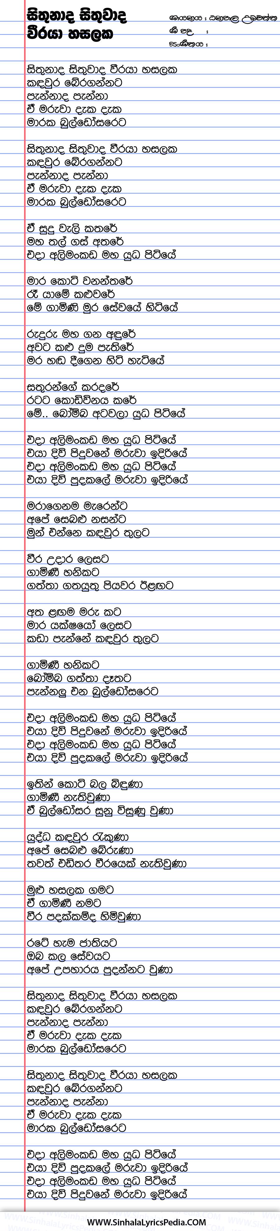 Sithunada Sithuwada Weeraya Hasalaka (Hasalaka Gamini) Song Lyrics