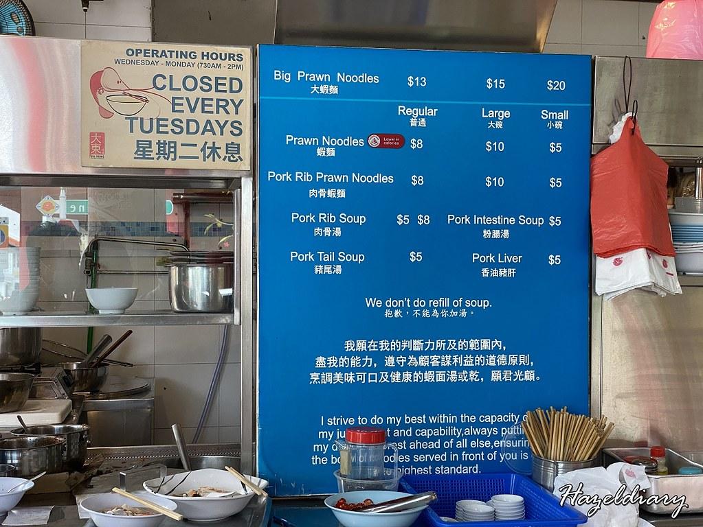 da dong prawn noodles joo chiat-Menu