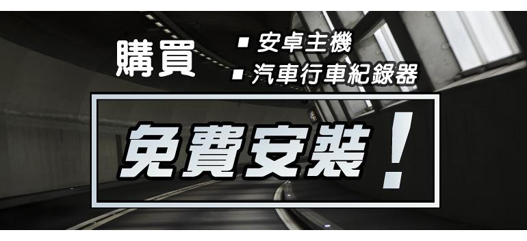 20200410-banner-送免費安裝2