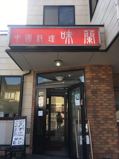 中国料理味蘭のラーメンと餃子