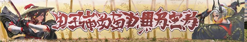 Montaje samurais v.2 - 2020 copy