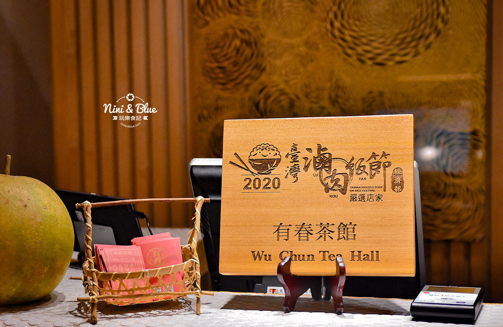 台中茶館 有春 2021年新菜單08