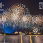 2020 National Day Fireworks ,Taiwan