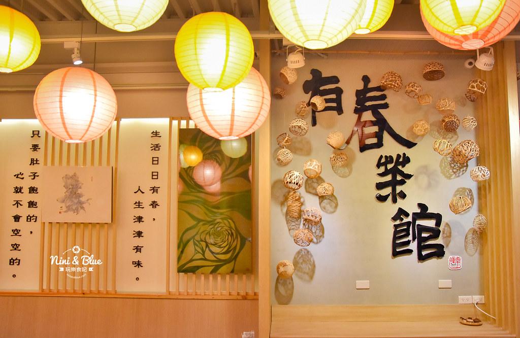 台中茶館 有春 2021年新菜單06