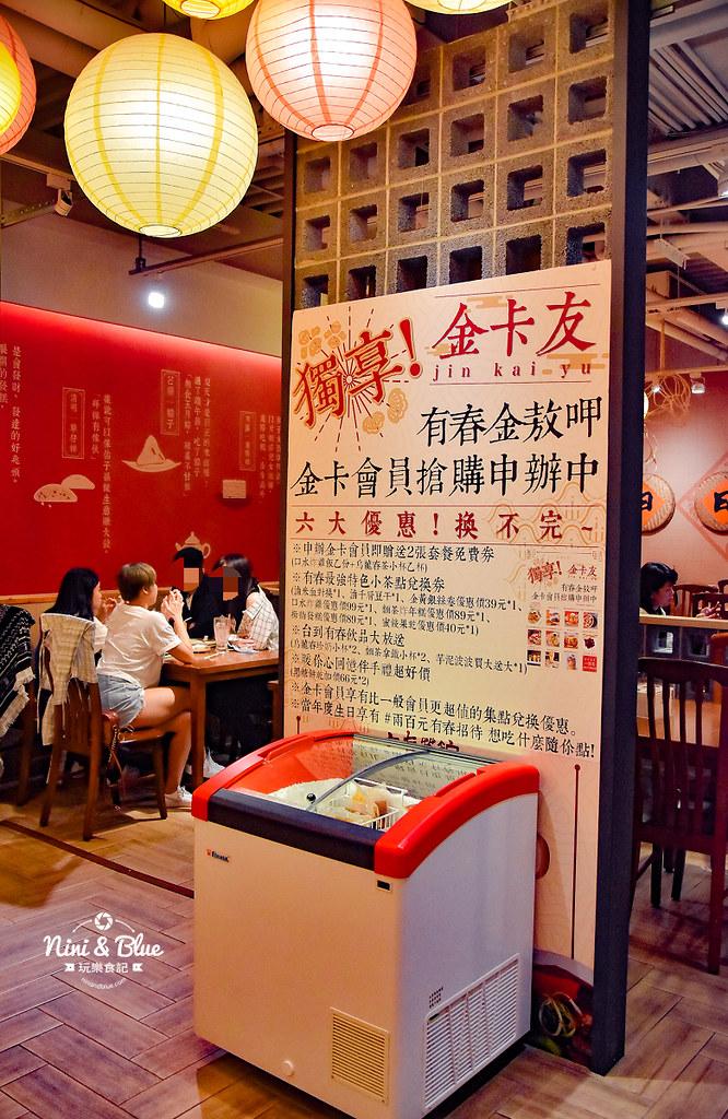 台中茶館 有春 2021年新菜單07