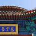 Tanzhe Temple, Mentougou, Beijing, China