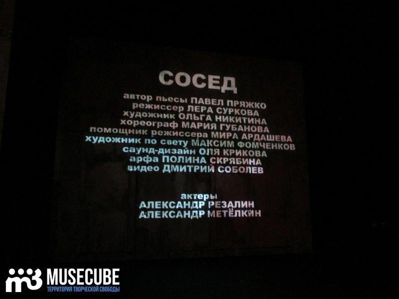 sosed-001