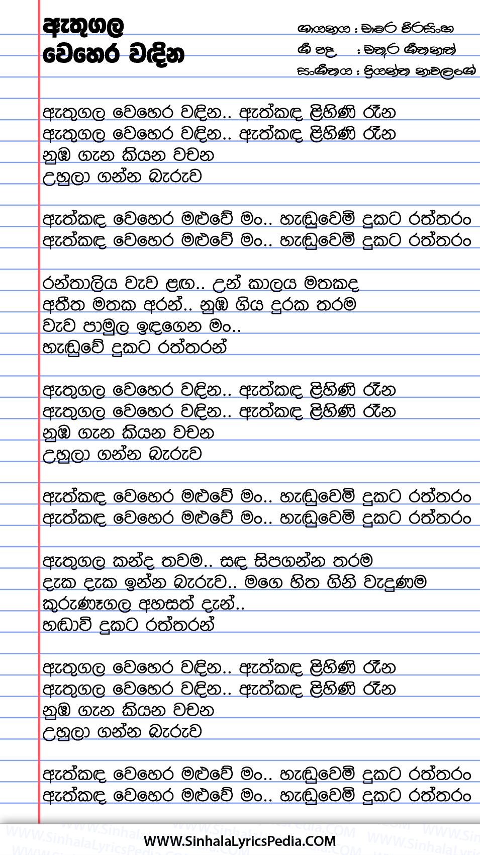 Athugala Wehera Wadina Song Lyrics