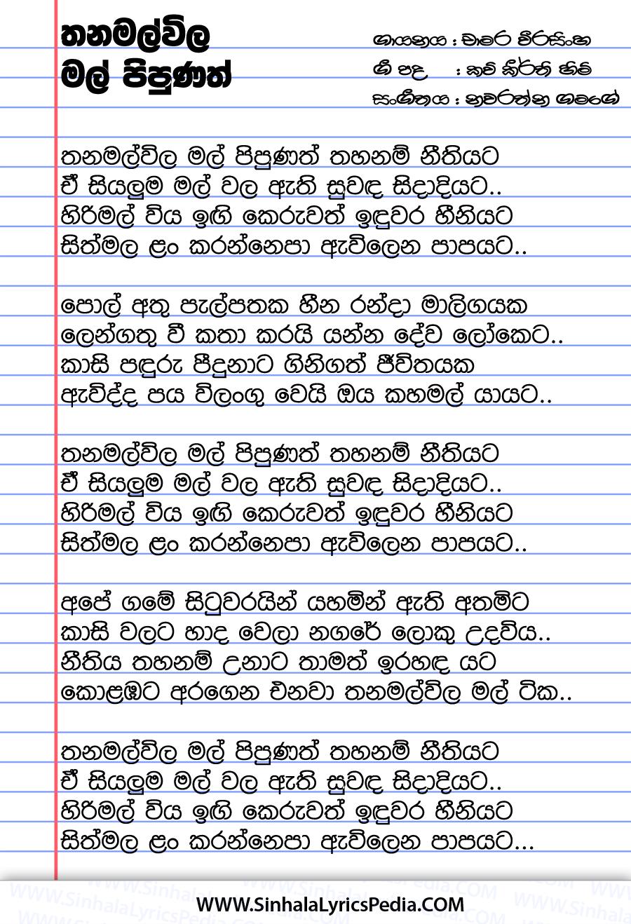 Thanamalwila Mal Pipunata Thahanam Neethiyata Song Lyrics