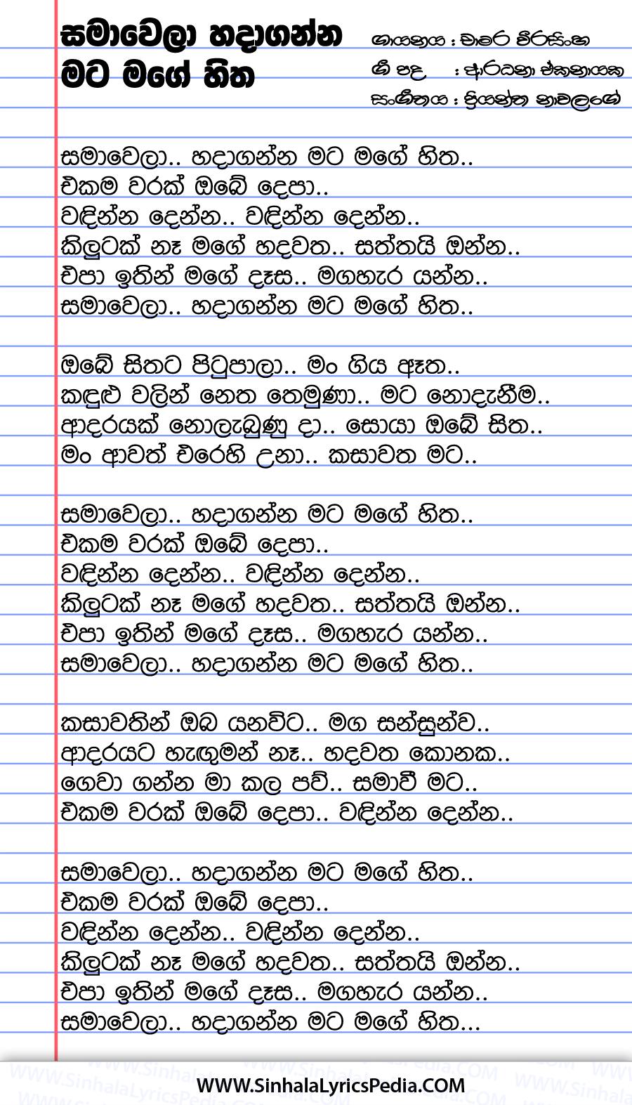 Sama Wela Hadaganna Mata Mage Hitha Song Lyrics