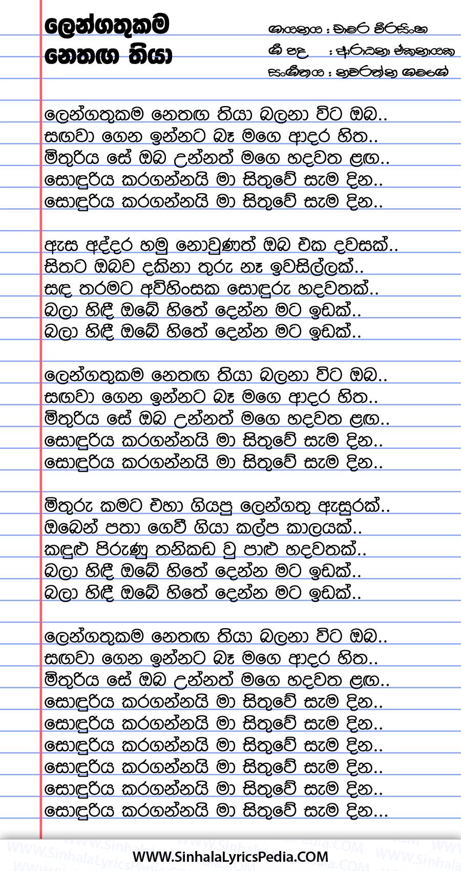 Lengathukama Nethaga Thiya Song Lyrics