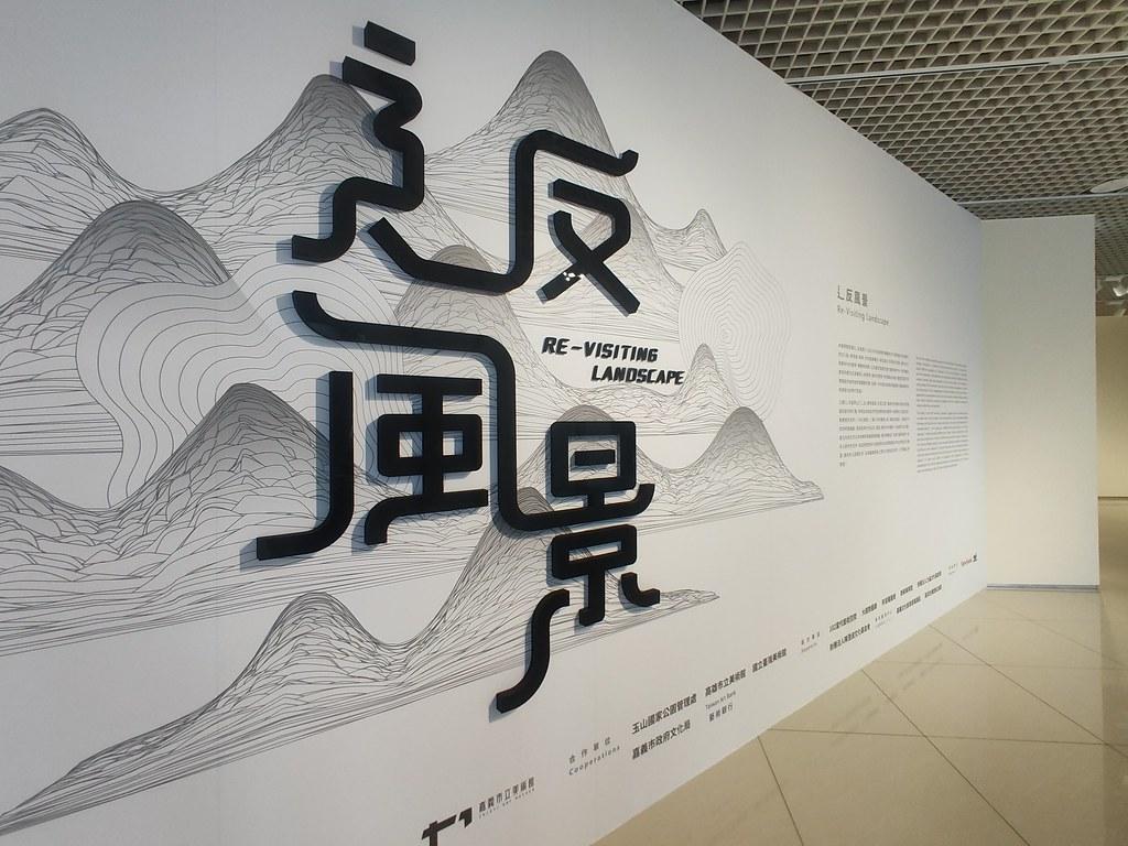 嘉義市美術館 (11)