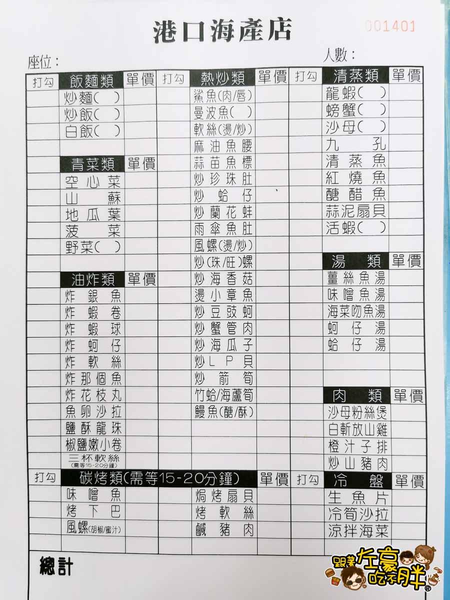 台東旅遊景點 港口海產(富岡漁港)-3
