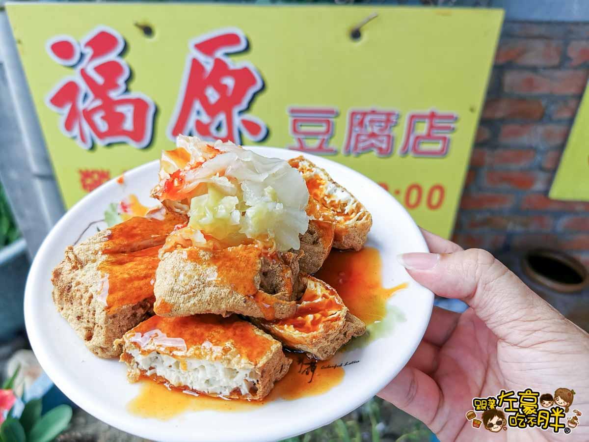 台東旅遊景點 福原豆腐店-14
