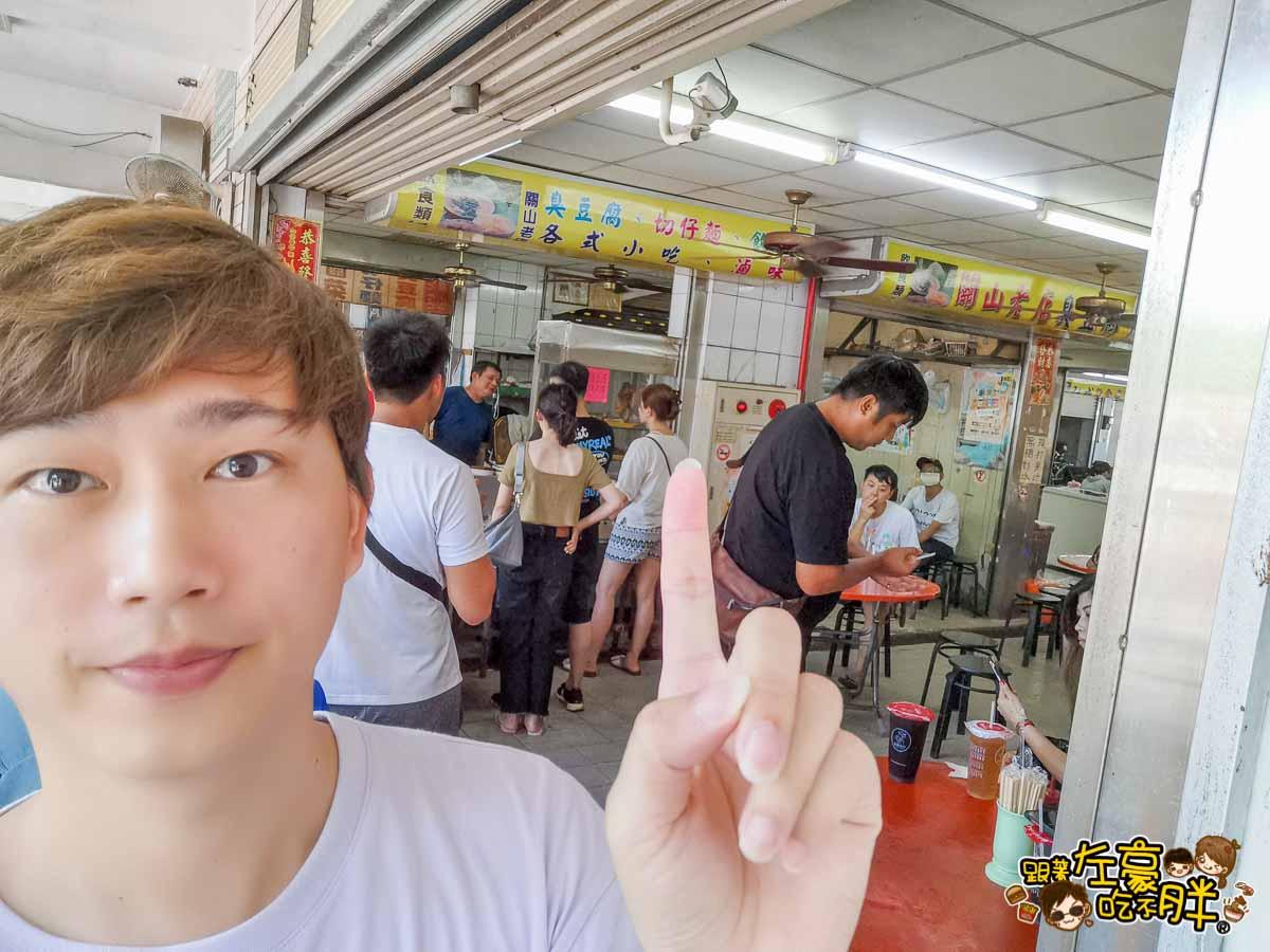 台東旅遊景點 關山臭豆腐-5